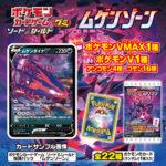 ポケモンカードゲーム ソード&シールド グミ ムゲンゾーン販売中!