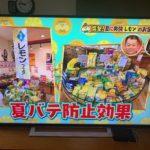 「有吉のお金発見 突撃!カネオくん」に取り上げられました!!!